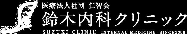 医療法人社団 仁智会 鈴木内科クリニック suzuki clinic internal medicine -since2006-